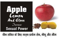 Home remedies Increase Sexual Power यौन शक्ति को बढ़ाने वाला गजब का प्र. Health Problems, Home Remedies, Love, Amor, Home Health Remedies, Natural Home Remedies