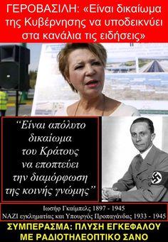 Anti Communism, Greek History, Unique Quotes, Common Sense, Greece, Politics, Bitterness, Pictures, Photos