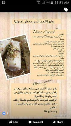 Ramadan Desserts, Ramadan Recipes, Sweets Recipes, Cooking Recipes, Lebanese Desserts, Lebanese Recipes, Arabic Dessert, Arabic Sweets, Sweets