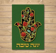 Jewish New Year, Shana Tova, Rosh Hashanah Greeting Card - Gift Tags - Download -  DIY - Printable
