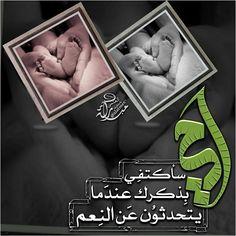 امي#نعمة#