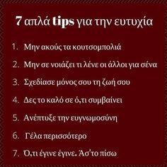 7 tips για την ευτυχία! Wisdom Quotes, Life Quotes, Word 2, Greek Quotes, True Words, Picture Quotes, Inspire Me, Breakup, Positive Quotes
