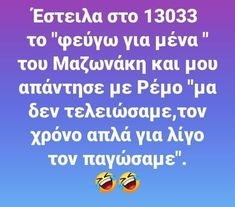 Greek Memes, Funny Greek, Greek Quotes, Beach Photography, Lol, Funny Quotes, Jokes, Walnut Cake, Humor