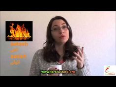 Farsi / Persian Lesson: Winter Words - Hot Tea! (50) - YouTube