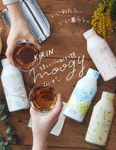 KIRIN moogy ムーギー 生姜とハーブのぬくもり麦茶 Banner Design, Flyer Design, Web Layout, Hampers, Print Ads, Food Print, Packaging Design, Bottles, Advertising