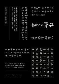 Hiii Typography-谷龙