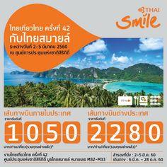 ไทยสมายล์ร่วมงานไทยเที่ยวไทย ครั้งที่ 42 - http://www.thaimediapr.com/%e0%b9%84%e0%b8%97%e0%b8%a2%e0%b8%aa%e0%b8%a1%e0%b8%b2%e0%b8%a2%e0%b8%a5%e0%b9%8c%e0%b8%a3%e0%b9%88%e0%b8%a7%e0%b8%a1%e0%b8%87%e0%b8%b2%e0%b8%99%e0%b9%84%e0%b8%97%e0%b8%a2%e0%b9%80%e0%b8%97%e0%b8%b5/   #ประชาสัมพันธ์ #ข่าวประชาสัมพันธ์ #ฝากข่าวประชา�