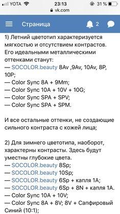 Matrix Hair Color Chart, Matrix Color, Matrix Formulas, Hair Color Formulas, Magic Hair, Hair Color And Cut, Cosmetology, About Me Blog, Hair Beauty