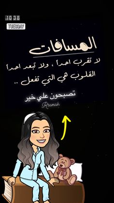 Book Quotes, Life Quotes, Beach Cove, Arabic Words, Disney Characters, Fictional Characters, Shiro, Books, Movie Posters
