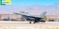 अमेरिका ने नहीं मानी भारत की बात, पाक को देगा एफ-16 लड़ाकू विमान http://www.haribhoomi.com/news/world/pakistan/us-to-sell-8-f16-fighter-jets-to-pakistan/36195.html