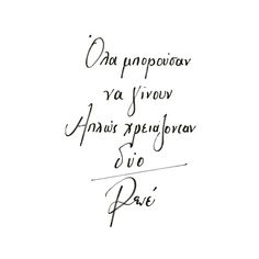 Tv Quotes, Poetry Quotes, Movie Quotes, Motivational Quotes, Life Quotes, Feeling Loved Quotes, Funny Greek Quotes, Saving Quotes, Love Pain
