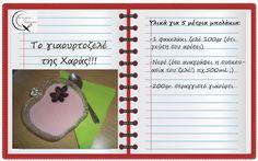 Θα σε κάνω Μαγείρισσα!: Το γιαουρτοζελέ της Χαράς!