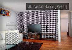 Двойные волнистые линии панели Roller [ Рола ] это оптическая формула позволяющая использовать этот незаурядный вид практически в любом помещении. Округлые формы расширяют пространственные впечатления. Особенно привлекательна в сочетании тонов окружающего интерьера. #3Dпанели #abstarctwall #стеновыепанели #design #интерьер #abstract #гипсовыепанели #wall #дизайн #3Dwall #декор #дизайнинтерьера #decor #3дстены #gypsum