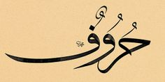 Huroof (letter) Turkish islamic calligraphy art #islam #arabic #calligraphy