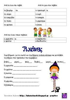η ευχη School Lessons, School Hacks, Greek Language, Grammar Worksheets, Home Schooling, Teaching Materials, First Grade, Speech Therapy, Special Education