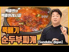 How About 'Sundubujjigae' for Dinner? ㅣ Paik Jong Won's Paik Jong Won R. Korean Food, Korean Recipes, Chili Oil, Asian Cooking, Pickles, Nom Nom, Steak, Soup, Beef