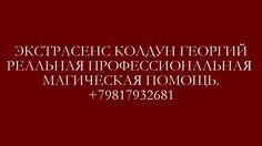 Высшая Языческая магия. Магия Вуду, Чёрная магия, Любовная магия. Возврат любимых. Сильный приворот. Реальная помощь. Громадный опыт работы. Профессиональная помощь. Достижение результата даже в самых тяжелых случаях. Гарантированный результат. Провожу приёмы в Санкт-Петербурге и работаю дистанционно. +79817932681 www.mag-elit.ru