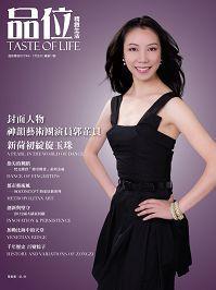 溫哥華版2012年6、7月合刊 | 總第17期