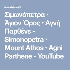 Σιμωνόπετρα • Άγιον Όρος • Αγνή Παρθένε - Simonopetra • Mount Athos • Agni Parthene - YouTube