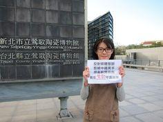 我在鶯歌陶瓷博物館守護台灣的新聞自由 New Taipei, Letter Board, Museum, Ceramics, Lettering, City, Ceramica, Calligraphy, Ceramic Art