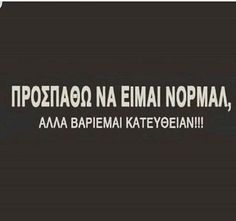 I am trying to be normal, but i am getting bored quick ! 365 Quotes, Brainy Quotes, Smile Quotes, Words Quotes, Sayings, Favorite Quotes, Best Quotes, Love Quotes, Funny Greek Quotes