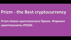 Prizm.Новая криптовалюта Призм. Форжинг криптовалюты PRIZM .