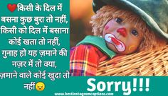 Sorry Shayari In Hindi and Maafi Shayari or Sorry Sms Images for Girlfriend / Boyfriend and Husband / Wife. we are adding best Sorry Shayari and Sorry Sms or Maafi Shayari. Sorry Shayari For Gf, I Am Sorry, Husband Wife, Text Posts, Im Sorry, I'm Sorry