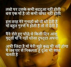 29 Best Maa Images Hindi Quotes Quotations Quote