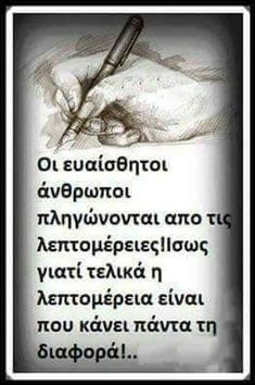 Λεπτομέρειες Favorite Quotes, Best Quotes, Life Quotes, Positive Quotes, Motivational Quotes, Inspirational Quotes, Wise People, Human Behavior, Greek Quotes