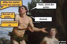 Greek Memes, Greek Quotes, Ancient Memes, Greek Language, Ancient Greek, Funny Photos, Minions, Have Fun, Jokes