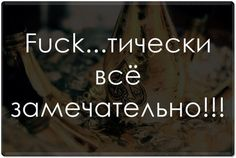 Таки фсе... Russian Humor, Russian Quotes, Jokes Quotes, Memes, Life Rules, Man Humor, Flirting, Sarcasm, Psychology
