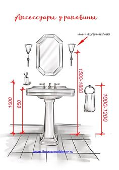 Small Bathroom Sink Dimensions Lovely top 35 Useful Standard Dimensions Engineering Discoveries Bathroom Plumbing, Bathroom Plans, Bathroom Toilets, Bathroom Layout, Bathroom Interior Design, Master Bathroom, Bathroom Ideas, Bathroom Small, Bathroom Fixtures