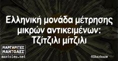 Ελληνική μονάδα μέτρησης μικρών αντικειμένων: τζίτζιλι μίτζιλι mantoles.net Funny Texts Jokes, Text Jokes, Love Quotes, Funny Quotes, Humor Quotes, Sisters Of Mercy, Funny Greek, Greek Quotes, Relationship Quotes