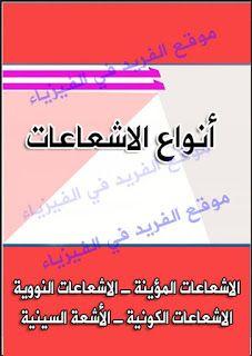 تحميل كتاب أنواع الاشعاعات Pdf Arabic Alphabet For Kids Physics Books Alphabet For Kids