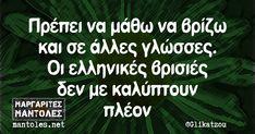 Πρέπει να μάθω να βρίζω και σε άλλες γλώσσες. Οι ελληνικές βρισιές δεν με καλύπτουν πλέον mantoles.net