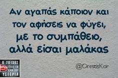 Find images and videos about greek quotes and Greece on We Heart It - the app to get lost in what you love. Photo Quotes, Picture Quotes, Me Quotes, Funny Greek, Word 2, Clever Quotes, Greek Quotes, Funny Clips, English Quotes