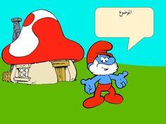 بوربوينت لعبة قرية السنافر ممتعة ومميزة لجذب انتباة الطلبة Arabic Books Comics Character