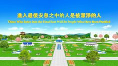 """The Hymn of God's Word """"Those Who Enter Into the Final Rest Will Be Peop..."""