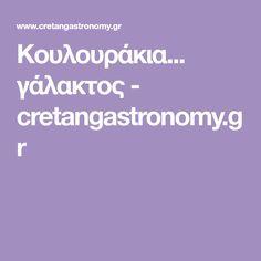 Κουλουράκια... γάλακτος - cretangastronomy.gr