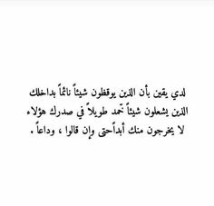 Arabic Words, Arabic Quotes, Wisdom Quotes, Life Quotes, Bien Dit, Appreciate Life, Proverbs Quotes, How I Feel, Self Improvement
