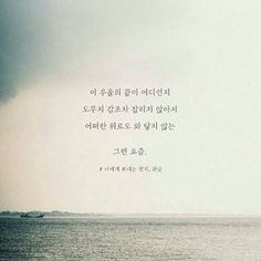 완글, 위로 : 네이버 블로그 Calligraphy Text, Words Wallpaper, Korean Quotes, Love Actually, Famous Quotes, Proverbs, Sentences, Poems, Advice