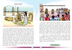 ಮೂರು ಕಲ್ಲುಗಳು - Kishor M N Heart Touching Love Story