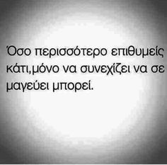 Uploaded by alex__leo. Find images and videos about quote, greek quotes and greek on We Heart It - the app to get lost in what you love. Baby Learning Activities, Greek Words, Greek Quotes, Meaningful Quotes, Movie Quotes, Find Image, I Love You, It Hurts, Poems