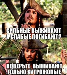 Pirates of the Caribbean Stupid Memes, Funny Jokes, Funny Quotes For Instagram, Johnny Depp Movies, Pirate Life, Captain Jack, Pirates Of The Caribbean, Make You Smile, My Mood