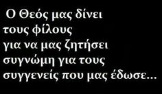 Πολύ καλό! Greek Memes, Funny Greek, Greek Quotes, Unique Quotes, Best Quotes, Inspirational Quotes, Wisdom Quotes, Quotes To Live By, Life Quotes