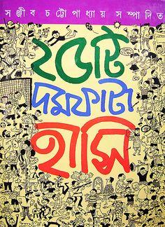 ২৫ টি দমফাটা হাসি from http://banglaboi.in http://www.facebook.com/boi.porun