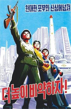 """""""Let's aim higher"""", says this vintage poster from the Cold War era.  The military regime under Kim Jong-eun supported public art, especially those meant to propagandize citizens to unite and follow his regime at all cost."""