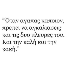Live Laugh Love, Live Love, Love You, My Love, My Life Quotes, Wisdom Quotes, Me Quotes, Like A Sir, Greek Quotes