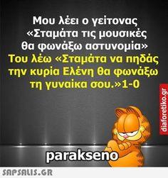 αστειες εικονες με ατακες Smart Quotes, Best Quotes, Fun Quotes, Funny Greek Quotes, Funny Jokes, Hilarious, Funny Statuses, Smiles And Laughs, Try Not To Laugh