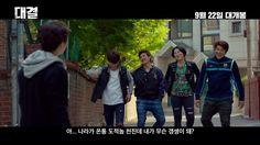 Korean Movie 대결 (Duel, 2016) 메인 예고편 (Main Trailer)